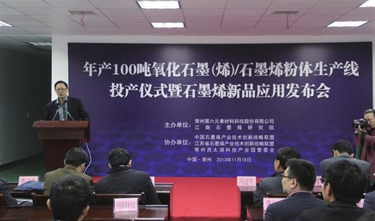 江苏道森新材料有限公司签订了《石墨烯防腐涂料战略