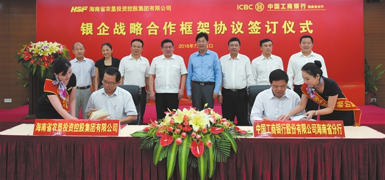 本报讯(记者 曾丽园 通讯员 陈明皓)7月7日下午,中国工商银行海南