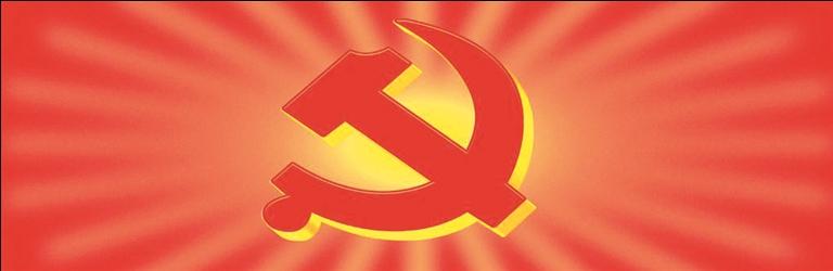 心得体会_证券导报数字报-学习《中国共产党章程》 做合格党员