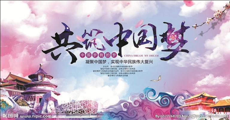 共筑中国梦广告